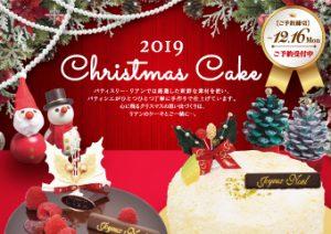2019クリスマスケーキのご案内