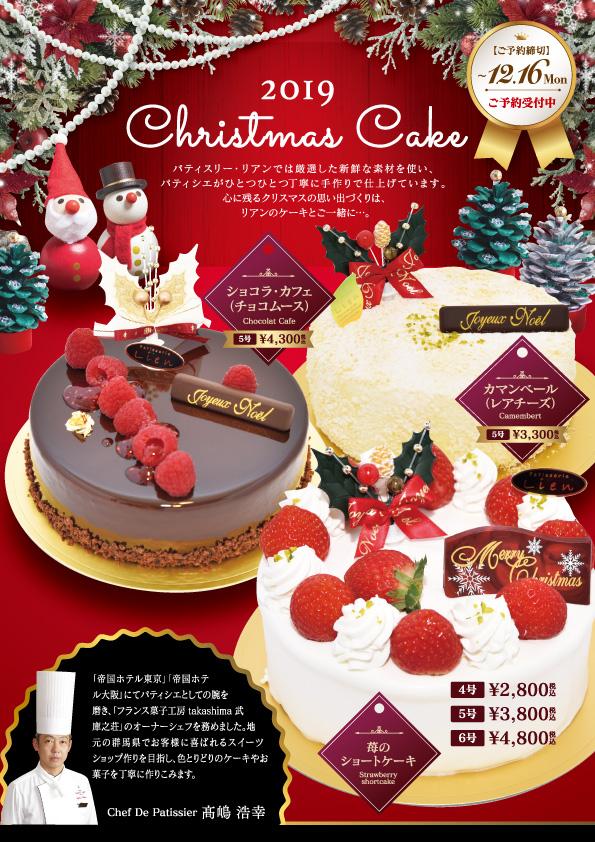 リアンクリスマスケーキ2019