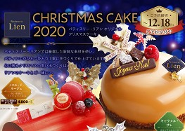 2020クリスマスケーキのご案内