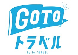 E'site高崎店/GoToトラベル地域共通クーポンのご案内