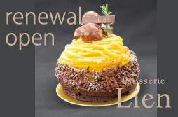 【オープン記念商品】和栗とかぼちゃのガトーショコラモンブラン